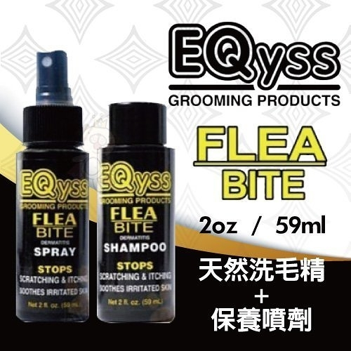 *WANG*【外出必備 旅行組】美國EQyss-Flea Bite討厭蟲止步!洗毛精2oz+噴劑100ml組合