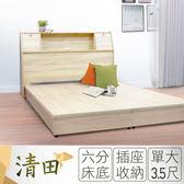 IHouse-清田 日式插座收納床組(床頭+六分床底)-單大3.5尺