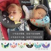 車載護頸枕 兒童安全帶護肩套汽車頸枕睡枕靠枕寶寶車載睡覺神器護頸 米蘭潮鞋館YYJ