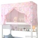 大學生宿舍蚊帳床簾一體式寢室上鋪下鋪全封閉單人床遮光兩用一套