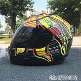 摩托車頭盔全盔男女全覆式四季通用個性酷機車賽車夏季防霧安全帽 原野部落