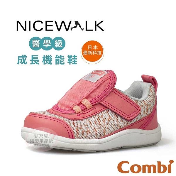 【愛吾兒】康貝 Combi NICE WALK 醫學級成長機能鞋A02_粉(12.5~18.5cm)