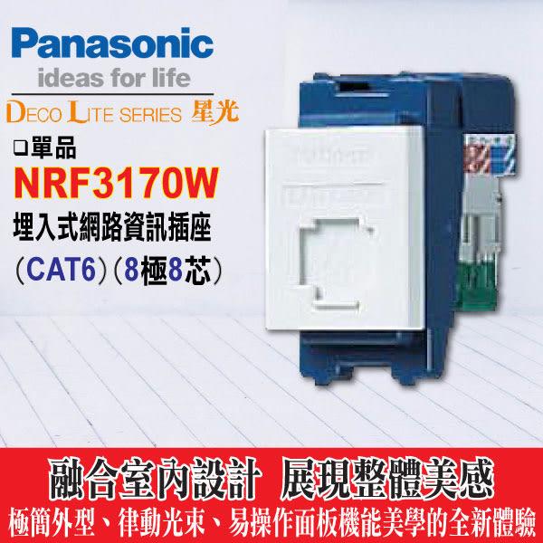 Panasonic《國際牌》星光系列 NRF3170W 資訊插座8極8芯【網路插座CAT6】單品不含蓋板