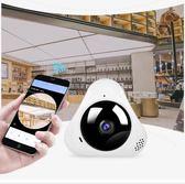 360度全景攝像頭wifi監控器手機無線遠程家用室內室外高清套裝  朵拉朵衣櫥