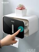 衛生間紙巾盒免打孔廁所抽紙盒廁紙盒創意卷紙筒防水衛生紙置物架『小淇嚴選』