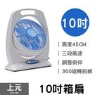 【上元】10吋箱扇 SY-101 台灣製...