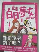 【書寶二手書T1/漫畫書_HO6】東京白日夢女01_東村明子,  GOZIRA, 林依俐