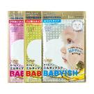 KOSE高絲 BABYISH光映透嬰兒肌高效面膜單片 ◆86小舖 ◆