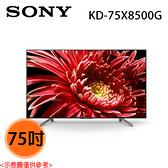 限量【SONY索尼】75吋 4K 智慧連網液晶電視 KD-75X8500G 送桌上型安裝