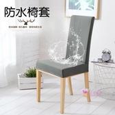 椅套 餐椅套防水連身餐桌椅子套罩通用彈力餐廳凳子套現代家用布藝酒店 9色