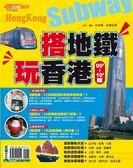(二手書)搭地鐵‧玩香港(09-10版)