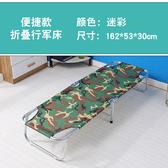 行軍床折疊床午休床辦公室午睡床便攜陪護床簡易床成人兒童單人床 亞斯藍