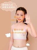 4件裝 女童內衣發育期小背心兒童純棉女孩少女文胸【橘社小鎮】