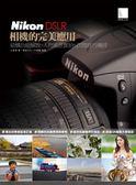 (二手書)Nikon DSLR相機的完美應用:結構功能解說、人物風景實拍與閃燈技巧傳授..