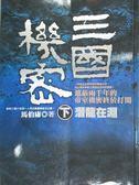 【書寶二手書T1/一般小說_OCB】三國機密(下):潛龍在淵_馬伯庸