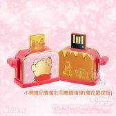 限量櫻花季【A Shop】infoThink 小熊維尼蜂蜜吐司機隨身碟(櫻花限定版)32GB