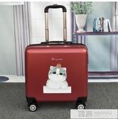 小型旅行箱小清新男學生20寸拉桿箱韓版女生行李箱18寸卡通登機箱 韓慕精品 YTL