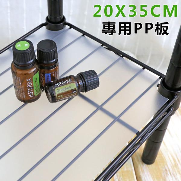 【居家cheaper】迷你款層架專用PP板20X35CM-透明白1入/鐵架配件