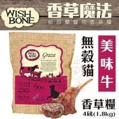 *KING WANG*WISH BONE紐西蘭香草魔法 無穀貓香草糧-美味牛 4磅(1.8kg)