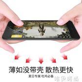 手機殼 蘋果7手機殼超薄iPhone7plus磨砂蘋果8plus防摔iphone8散熱8P硬殼透明 唯伊時尚