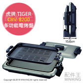 【配件王】日本代購 TIGER 虎牌 CRV-B200 多功能 電烤盤 烤肉爐 燒烤 鐵板燒 可垂直放