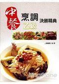 中餐烹調乙級決勝精典
