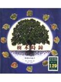 (二手書)樹木時鐘-四季中的樹木