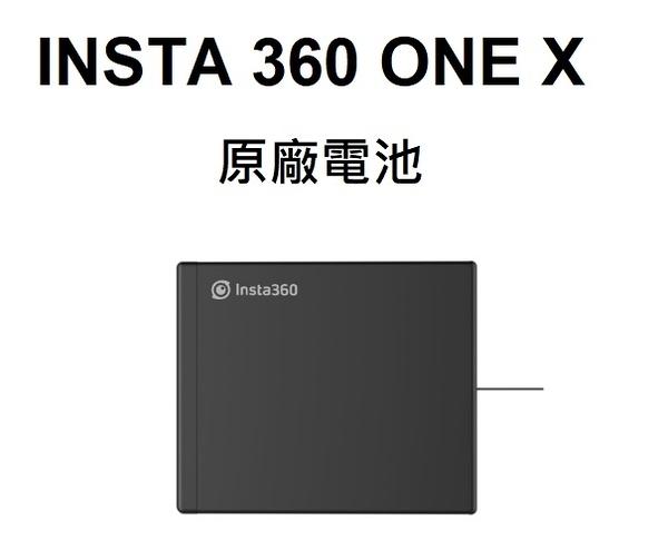 名揚數位 INSTA360 ONE X 原裝鋰電池 容量1200mAH 可續行70分鐘 原廠公司貨 新版低溫電池