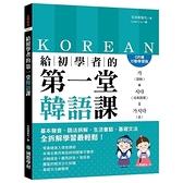 給初學者的第一堂韓語課(QR碼行動學習版)(基本發音.語法拆解.生活會話.基礎文