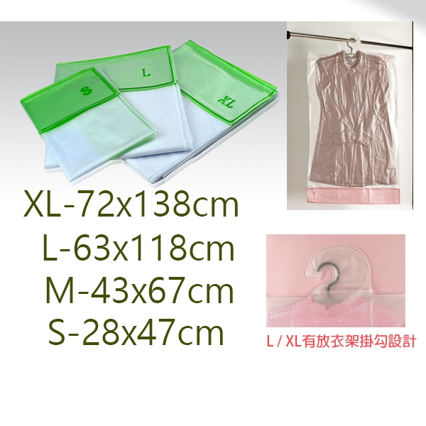 如意縮 雙重靜電壓縮袋 收納袋 壓縮袋 大容量組(3XL/3L/2M)