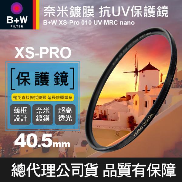 【保護鏡】B+W 40.5mm XS-PRO UV Nano 010M 薄框 奈米多層鍍膜 立福公司貨 屮T5