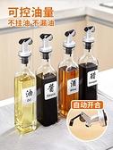 油壺玻璃家用防漏大號廚房醋壺小油罐醬油瓶醋瓶調料瓶套裝裝油瓶 伊蘿