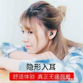P5 無線藍芽耳機迷你超小隱形運動耳塞掛耳式通用 溫暖享家