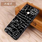 紅米Note5手機殼 小米紅米Note 5手機保護套全包防摔磨砂軟個性艾維朵