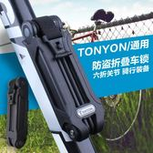 自行車鎖 TONYON/山地車通用防盜鎖 自行車鎖雙內銑牙鎖芯 防盜撬鑽折疊鎖 怦然心動