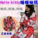 Hello kitty 暖暖袖毯 保暖毯 冷氣團 寒流居家保暖-艾發現