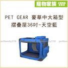 寵物家族-PET GEAR 豪華中大箱型摺疊屋36吋 PG-5536BS-天空藍