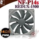 [ PC PARTY ] 貓頭鷹 Noctua NF-P14s redux-1500 PWM 復刻雋永經典版 14公分 風扇