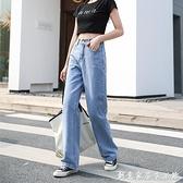 寬管牛仔褲女高腰直筒寬鬆顯瘦顯高新款春夏季九分小個子拖地 中秋節全館免運
