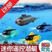新品迷你遙控潛水艇核潛艇充電迷你遙控快艇氣墊船賽艇水上玩具