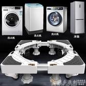 洗衣機底座置物架洗衣機墊洗衣機底座加粗加厚冰箱底座腳架通用長寬高可調節DF 維多