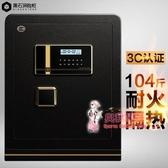 保險櫃 保險櫃家用迷你小型25指紋密碼箱存儲櫃學生存錢櫃辦公室夾萬T