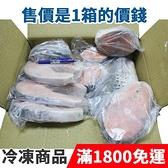 饕客食堂 智利鮭魚厚切片 3kg 海鮮 水產 生鮮食品