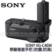 SONY VG-C4EM 原廠垂直把手 (24期0利率 免運 台灣索尼公司貨) 防塵 防滴 電池把手 A7R4 專用
