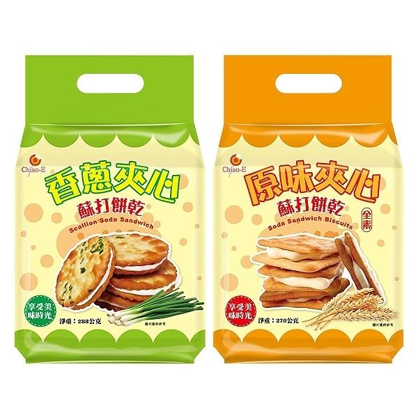 Chiao-E 巧益 香蔥/原味 夾心蘇打餅(288g/270g) 款式可選【小三美日】