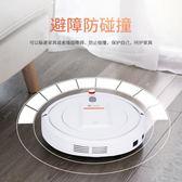 掃地機器人吸塵器智慧家用超薄全自動掃吸一體機吸毛發小 朵拉朵衣櫥