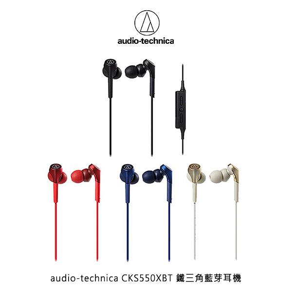 免運 台灣鐵三角公司貨 ATH-CKS550XBT 藍芽耳機 無線 耳機 一年保固