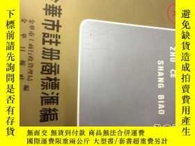 二手書博民逛書店罕見金華市註冊商標彙編116518 金華工商局