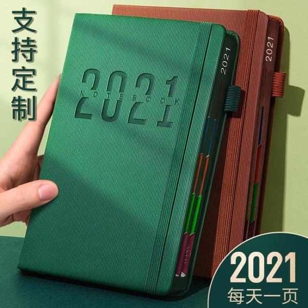 2021年日程本365天日歷本每日計劃本時間管理效率手冊強迫拖延癥自律 童趣潮品