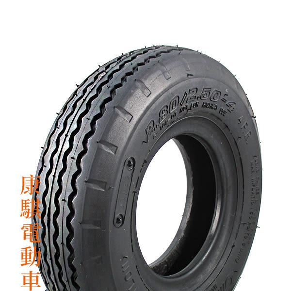 2.80/2.50-4 外胎 GMD 固滿德 電動車 電動代步車 專用輪胎 【康騏電動車】電動代步車維修